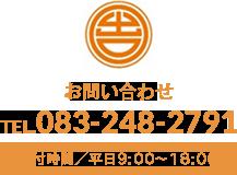 TEL:083-248-2791
